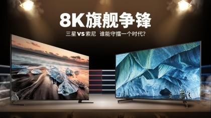 8K旗舰争锋:三星VS索尼,谁能守擂一个时代?