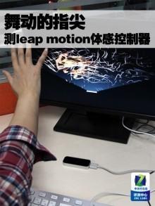 leap motion体感控制器评测