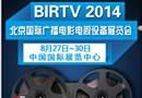 BIRTV 2014直击报道