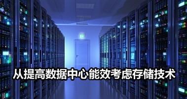 从提高数据中心能效方面考虑存储技术
