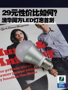 清华同方LED灯泡首测