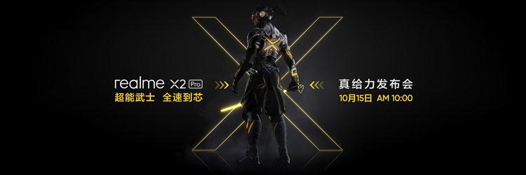 realme X2 Pro超能武士发布会