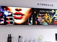 2015三星中国论坛:商用显示产品欣赏