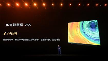华为智慧屏65英寸仅售6999元
