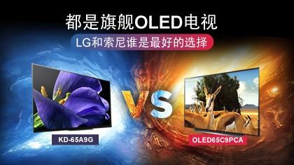 旗舰OLED电视对比 LG赢了索尼