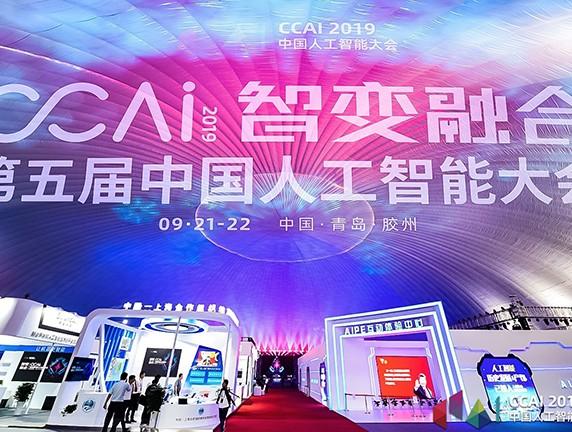 """""""智变融合""""赋能AI行业2019第五届中国人工智能大会在青岛胶州开幕"""