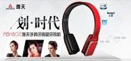划·时代 雅天蓝牙耳机