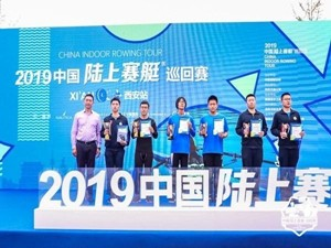 Mifo魔浪2019中国陆上赛艇赛西安站