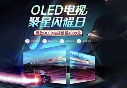 选择OLED电视的四大理由