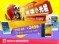 逆袭小光棍 iPhone 5s仅2499元