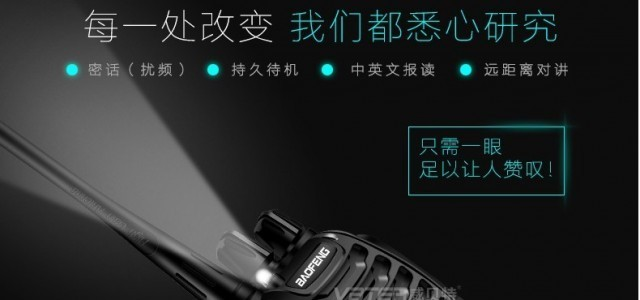 宝锋BF-888s对讲机双天线尊享型特价