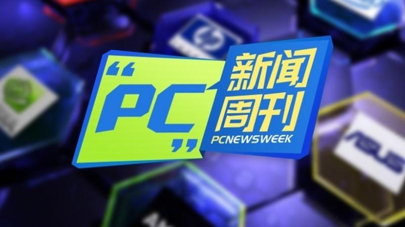 PC新闻周刊:逼格满满!一大波PC厂商出新品