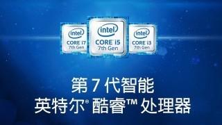网吧新任标配 酷睿i3-7100售750元