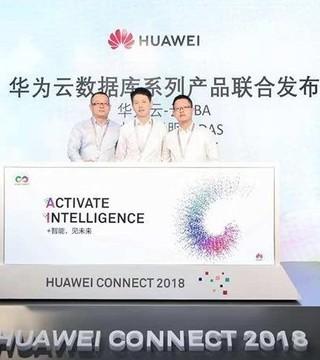 华为云三大新品亮相HC 提供数据库智能服务