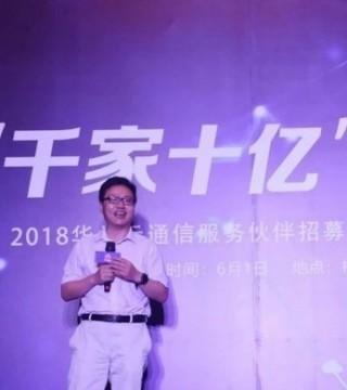 华为云通信服务伙伴招募大会杭州站成功举