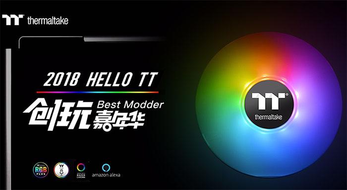 2018 Tt Best Modder大赛活动规则揭秘