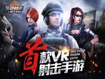 反恐精英之枪王对决VR