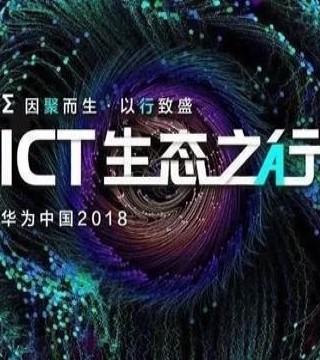 ICT生态行:以言释能,展现生态魅力