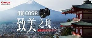 澳门银河娱乐网站EOS R 专业 至美之境