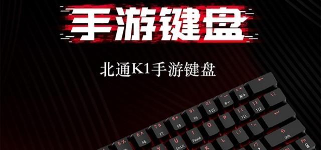 北通K1手游蓝牙机械键盘京东领大额券