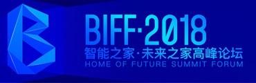 智能之家·未来之家高峰论坛