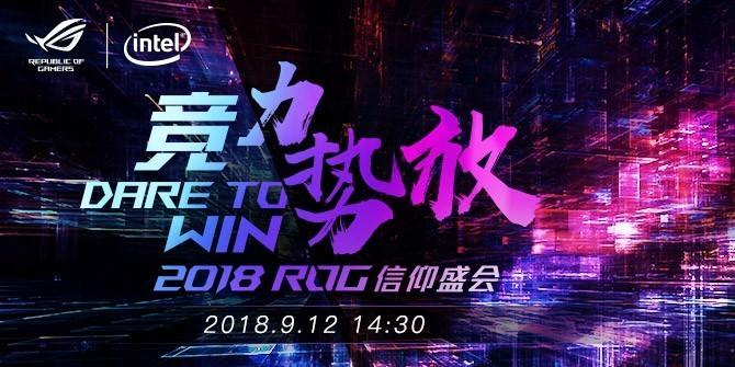 竞力势放 2018 ROG 信仰盛会直播