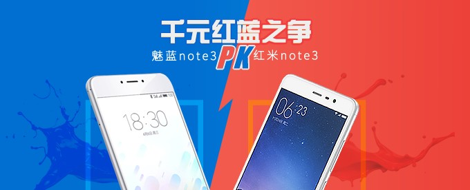 i手机300期:魅蓝note3 PK 红米note3