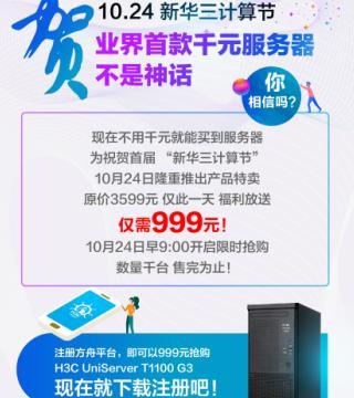10.24业界首款千元服务器劲爆来袭!