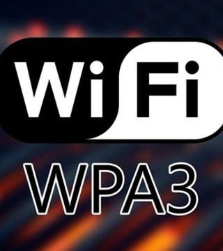 WiFi安全有救了! WPA3将在2018年应用