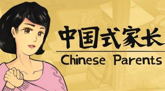 胡茬游戏:人民日报点评《中国式家长》