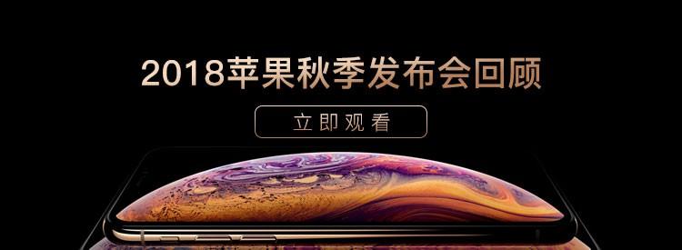 苹果发布会 截止到9.12号
