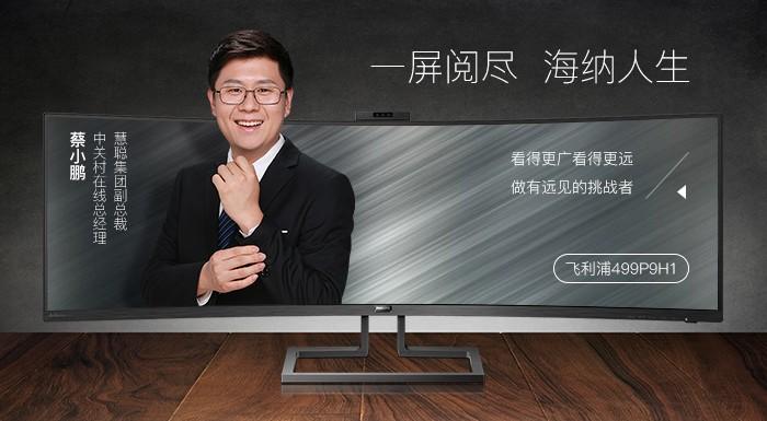 听企业高管聊飞利浦499P9H1显示器