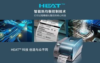 博思得HEAT技术开启品质打印新里程