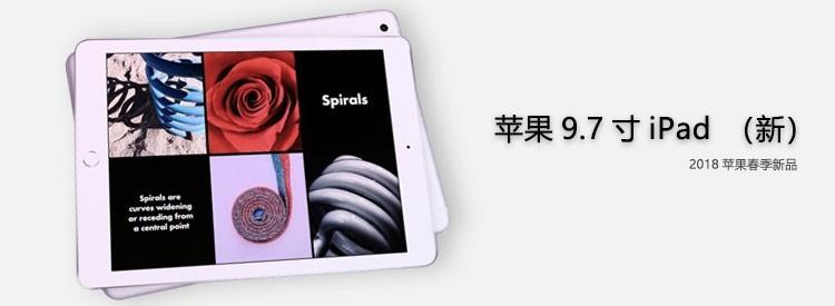 苹果9.7寸iPad(新)