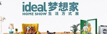 ideal home show梦想家生活方式展