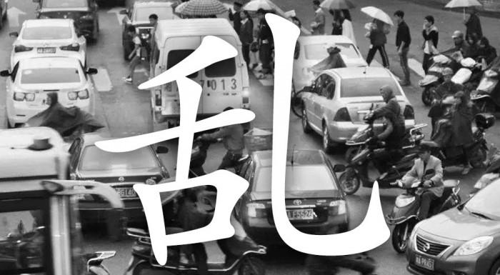 电动自行车上牌面临监管 交通乱象能否改观