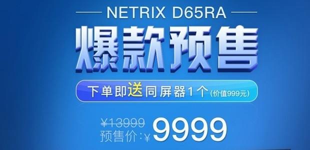 NETRIX京东上新价格破万
