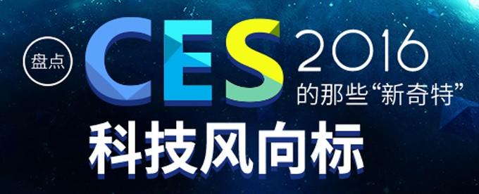 """i手机293期:CES2016的那些""""新奇特"""""""