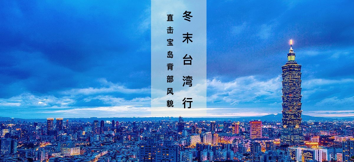 冬末台湾行 编辑带你直击宝岛北部风貌