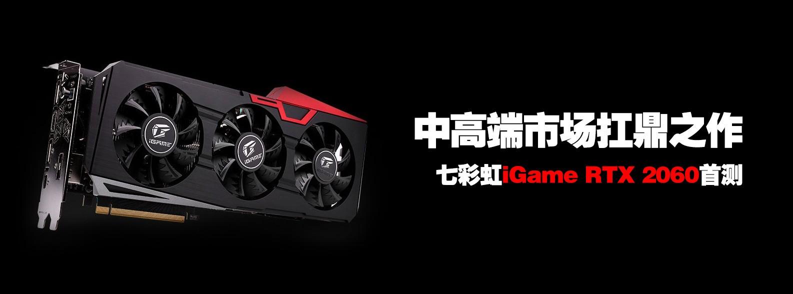 七彩虹iGame RTX 2060首测