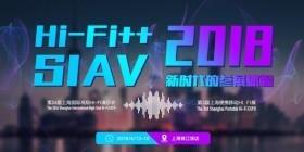 2018第26屆上海音響展