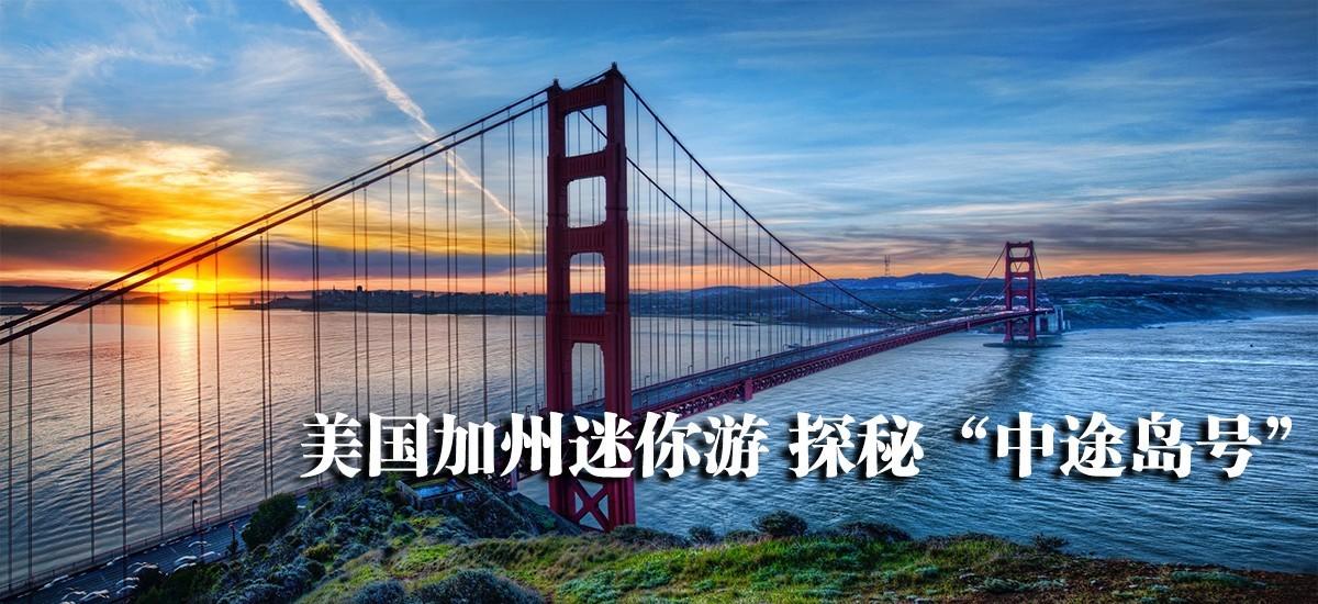 """美国加州迷你游 探秘""""中途岛号""""航母"""