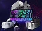 2017年VR能不能买?