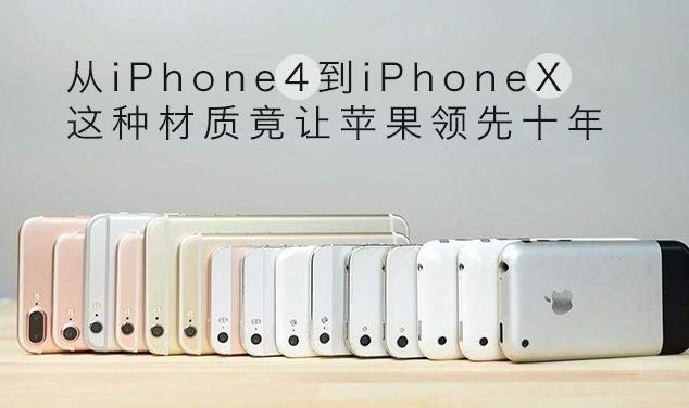 从iP4到iPX 这种材质竟让苹果领先十年