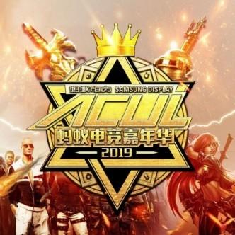2019 ACUL年度总决赛直播