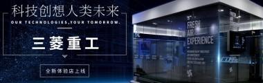 三菱重工 全新体验店上线