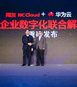 用友NC Cloud与华为云发布数字化联合解决方案