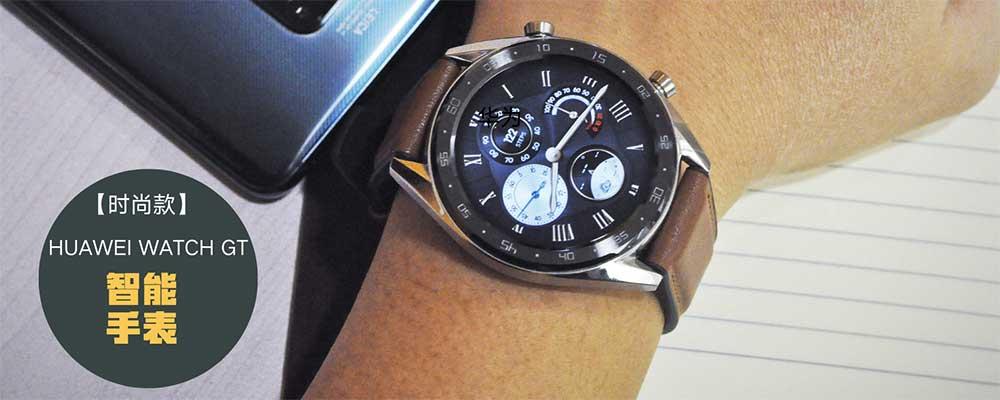 HUAWEI WATCH GT智能手表评测 两周续航更持久