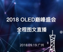 2018OLED巅峰盛会直播