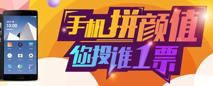 i手机第278期:手机拼颜值 你投谁一票?